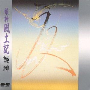 Imagem de 'Himekami Master Pieces 10 ~Himekami Hu-doki~'