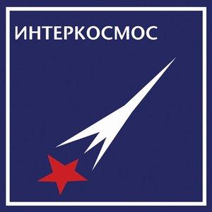 Bild für 'Интеркосмос'