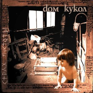 Image for 'Страх пустоты'