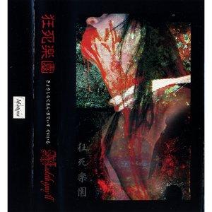 Image for '狂死楽園'