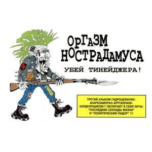 Image for 'Молодильные яблоки'