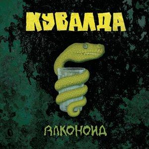 Image for 'Алконоид'