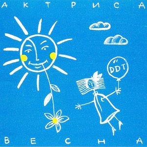 Bild för 'Актриса Весна'