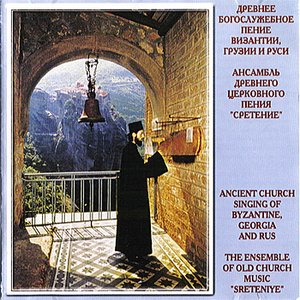 Imagem de 'Ancient Church Singing of Byzantine Georgia and Rus'