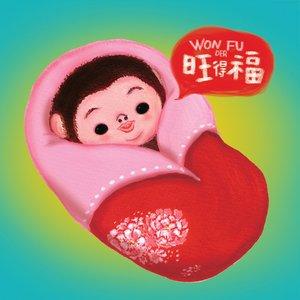 Bild für '旺得福'