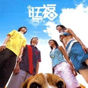 Bild für '旺福'