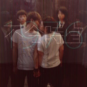 Imagem de '不合時宜'