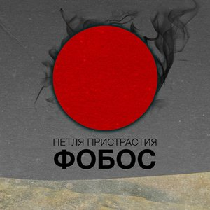 Image for 'Фобос'