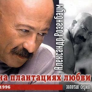 Image for 'На Плантациях Любви'