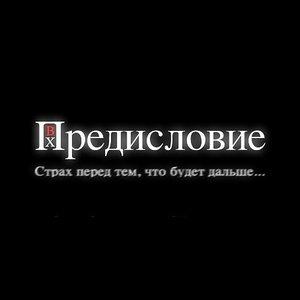 Image for 'Предисловие'