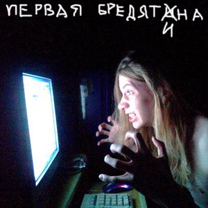 Image for 'Опять бонопарту неймётся'