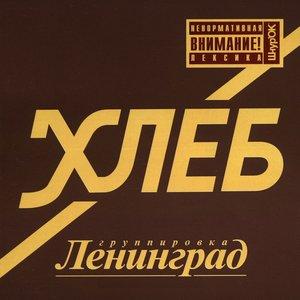 Image for 'Ленин-град'