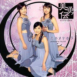 Image for '恋のヌケガラ'