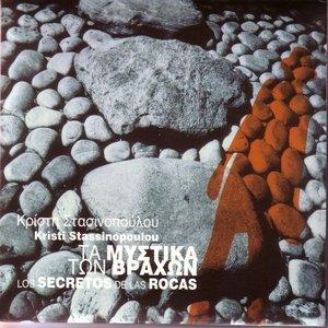 Image for 'Τα μυστικά των βράχων'