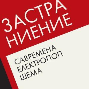 Imagem de 'Savremena Elektro-Pop Šema'