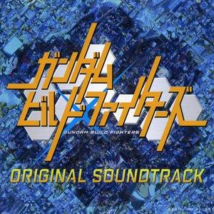 Image for 'Gundam Build Fighters Original Soundtrack'