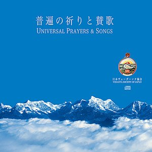 Image for 'Universal Prayers and Songs'