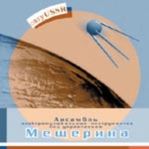 Image for 'Куба, моя куба (музыка Р. Паулс)'