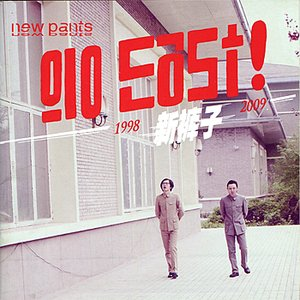 Image for 'Go East'