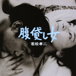 Image for '腹貸し女'