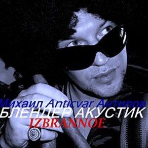 Image for 'Блендер Акустик'