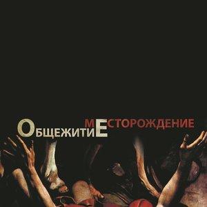 Image for 'Месторождение'