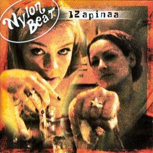 Image for '12 apinaa'