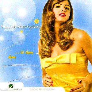 Image for 'Nafs El Makan'