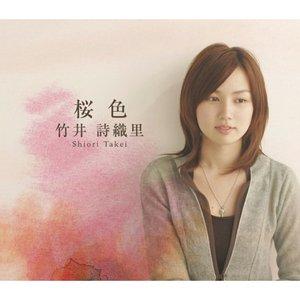 Image for '桜色'