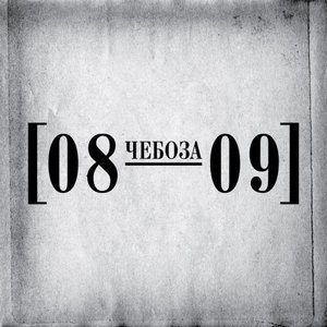 Image for '08-09'