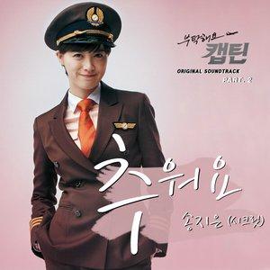 Image for '부탁해요 캡틴 OST Part.2 (SBS 수목드라마)'