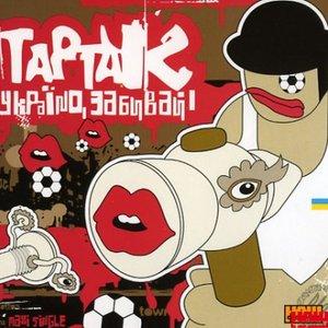 Bild für 'Україно, забивай!'