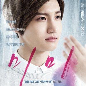 Image for '미미 OST 최강창민 `슬픔 속에 그댈 지워야만 해`'