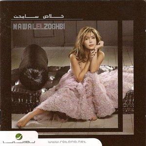 Bild für 'Shou Hal Alb'