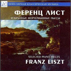 """Image for 'La Campanella (From """"Grandes Etudes D'Après Paganini"""")'"""