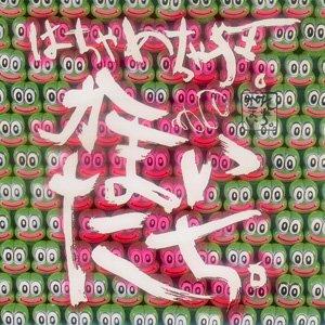 Image for 'はちゃめちゃ狂'