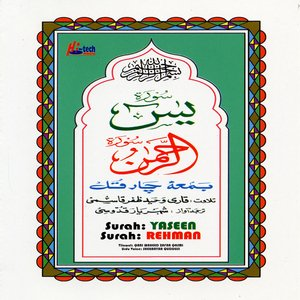 Image for 'Surah Yaseen - Surah Rehman (with Urdu Translation) - Holly Quran'