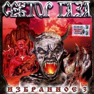 Image for 'избранное 3'