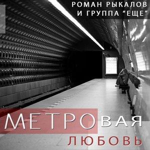 Image for 'МЕТРОвая любовь'