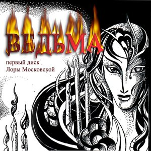Image for 'Ведьма'