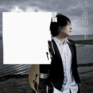 Image for '爱如少年'