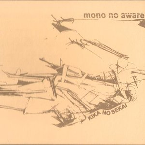 Image for 'Kika No Sekai'