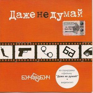 Image for 'Нарезать тусы 1999'