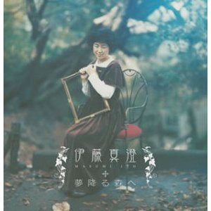 Image for '夢降る森へ'