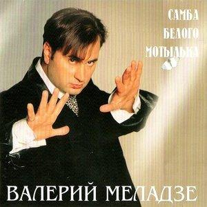 Image for 'Самба белого мотылька'