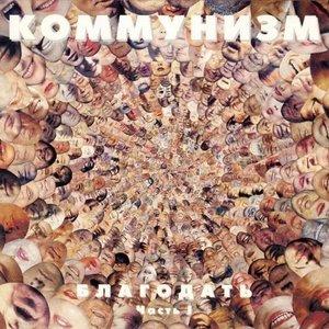 Image pour 'На блаженном острове коммунизма'