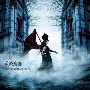 Bild für 'gothic lolita agitator'