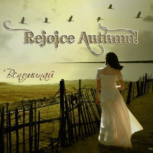 Image for 'Вспоминай(single 2011)'