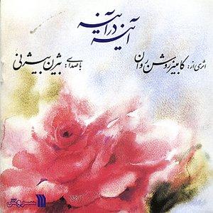 Image for 'Ayeneh Dar Ayeneh(Iranian Classical Music)'