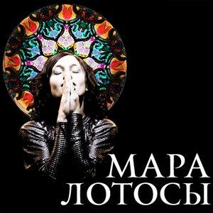 Immagine per 'Лотосы'